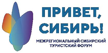 Межрегиональный Сибирский туристский форум «Привет, Сибирь!»
